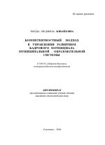 Компетентностный подход в управлении развитием кадрового  Автореферат по педагогике на тему Компетентностный подход в управлении развитием кадрового потенциала муниципальной образовательной системы
