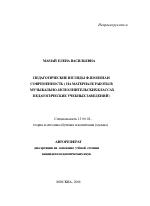 Педагогические взгляды Ф Шопена и современность скачать  Автореферат по педагогике на тему Педагогические взгляды Ф Шопена и современность специальность