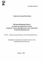 башкирский язык 3 класс сынбулатова решебник