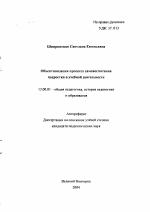 М. А. Щукина, психология саморазвития личности – читать онлайн.