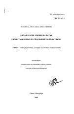Методология оценки качества диссертационных исследований по  Автореферат по педагогике на тему Методология оценки качества диссертационных исследований по педагогике специальность