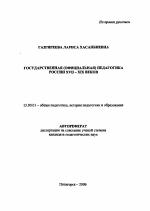 Диссертации по педагогике авторефераты 1740