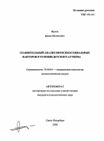 Сравнительный анализ биопсихосоциальных факторов в течении  Автореферат по психологии на тему Сравнительный анализ биопсихосоциальных факторов в течении детского аутизма