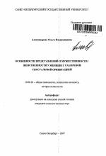 Особенности женской конституции при бисексуальной ориентации