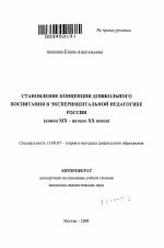 Становление концепции дошкольного воспитания в экспериментальной  Автореферат по педагогике на тему Становление концепции дошкольного воспитания в экспериментальной педагогике России