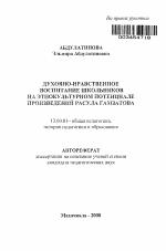 Духовно нравственное воспитание школьников на этнокультурном  Автореферат по педагогике на тему Духовно нравственное воспитание школьников на этнокультурном потенциале произведений Расула