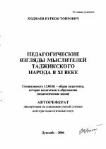 Педагогические взгляды мыслителей таджикского народа в xi веке  Автореферат по педагогике на тему Педагогические взгляды мыслителей таджикского народа в xi веке