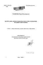 национальная безопасность рф. пилипенко в.ф., ерков н.в скачать бесплатно