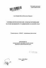 Клинико психологические аспекты переживания насилия женщиной в  Автореферат по психологии на тему Клинико психологические аспекты переживания насилия женщиной в традиционной арабской