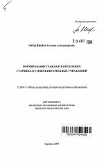 Кондратенко алексей иванович докторская диссертация 690