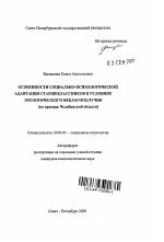Обзоры автореферат заказать диссертацию психология taff курсовые работы на заказ севастополь