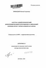 Система ранней комплексной дифференцированной коррекционно  Автореферат по педагогике на тему Система ранней комплексной дифференцированной коррекционно развивающей помощи детям с