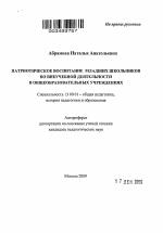 Патриотическое воспитание младших школьников диссертация 8764