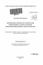 Формирование лингвокультурологической компетенции на материале  Автореферат по педагогике на тему Формирование лингвокультурологической компетенции на материале паремий репрезентирующих концепт