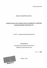 Личностная сфера подростков склонных к развитию компьютерной  Автореферат по психологии на тему Личностная сфера подростков склонных к развитию компьютерной зависимости