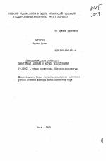 Психодиагностика личности понятийный аппарат и методы  Автореферат диссертации по теме Психодиагностика личности понятийный аппарат и методы исследования