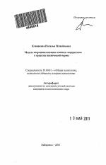 Модель операционализации понятия нарциссизм в пределах  Автореферат диссертации по теме Модель операционализации понятия нарциссизм в пределах психической нормы