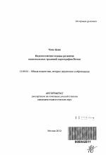 6961129b49ca Автореферат по педагогике на тему «Педагогические основы развития  национальных традиций хореографии Китая», специальность