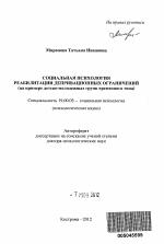 Социальная психология реабилитации депривационных ограничений  Автореферат диссертации по теме Социальная психология реабилитации депривационных ограничений