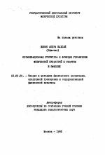 Организационная структура и функции управления физической  Автореферат диссертации по теме Организационная структура и функции управления физической культурой и спортом в Эфиопии