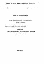 Организационно педагогические условия становлениялицеев в Украине  Автореферат диссертации по теме Организационно педагогические условия становлениялицеев в Украине