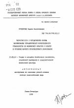 Теоретические и методические основы формирования управленческой  Автореферат диссертации по теме Теоретические и методические основы формирования управленческой компетентности специалистов по физической культуре и спорту