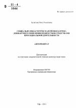 Социально педагогическая профилактика девиантного поведения  Автореферат диссертации по теме Социально педагогическая профилактика девиантного поведения подростков средствами просоциальной деятельности