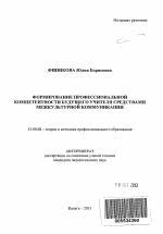 Межкультурная Коммуникация Реферат Скачать