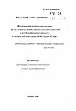 Исследование проблем воспитания нравственных качеств и  Автореферат диссертации по теме Исследование проблем воспитания нравственных качеств и взаимоотношений у детей дошкольного возраста в российской педагогике
