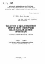 Докторская диссертация на тему сексуальной ориентации