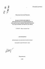 Педагогические идеи и просветительская деятельность декабристов в  Автореферат диссертации по теме Педагогические идеи и просветительская деятельность декабристов в общественной жизни России первой четверти xix века