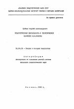 Педагогическая деятельность и теоретическое наследие И Ф Козлова  Автореферат диссертации по теме Педагогическая деятельность и теоретическое наследие И Ф Козлова