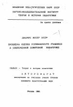Проблема оценки успеваемости учащихся в современной советской  Автореферат диссертации по теме Проблема оценки успеваемости учащихся в современной советской педагогике