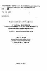 Проблемы школьного географического образования в Украине  Автореферат диссертации по теме Проблемы школьного географического образования в Украине дидактико методический аспект