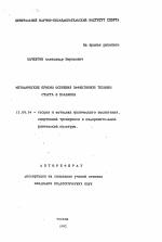 Методические приемы освоения эффективной техники старта в плавании  Автореферат диссертации по теме Методические приемы освоения эффективной техники старта в плавании
