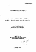 Оценивание как условие развития познавательной активности  Автореферат диссертации по теме Оценивание как условие развития познавательной активности школьников