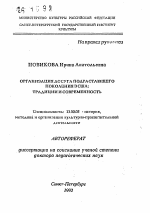 Организация досуга средствами физической культуры доклад 8999