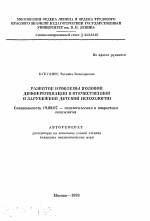Развитие проблемы половой дифференциации в отечественной и  Автореферат диссертации по теме Развитие проблемы половой дифференциации в отечественной и зарубежной детской психологии