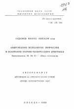 Современная психология творчества в ускорении научно технического  Автореферат диссертации по теме Современная психология творчества в ускорении научно технического прогресса