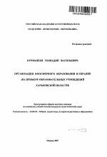 Организация ноосферного образования в Украине скачать бесплатно  Автореферат диссертации по теме Организация ноосферного образования в Украине