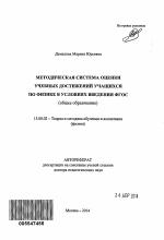 Методическая система оценки учебных достижений учащихся по физике  Автореферат по педагогике на тему Методическая система оценки учебных достижений учащихся по физике в условиях