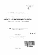 Методика разработки электронных учебных материалов на основе  a586127 png