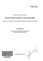Психология замысла организации скачать бесплатно автореферат и  Автореферат диссертации по теме Психология замысла организации