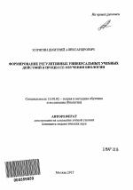 Формирование регулятивных универсальных учебных действий в  Автореферат диссертации по теме Формирование регулятивных универсальных учебных действий в процессе обучения биологии