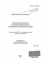 Социальная психология религиозной идентичности современной  Автореферат диссертации по теме Социальная психология религиозной идентичности современной российской молодежи