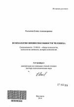 Психология жизнеспособности человека скачать бесплатно  Автореферат диссертации по теме Психология жизнеспособности человека