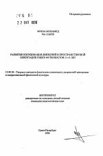 Реферат развитие координации движений 1887