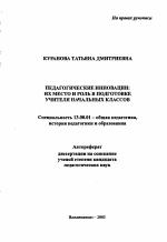 Педагогическая инноватика темы дипломных работ 9886