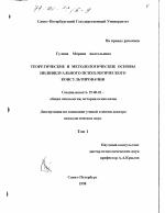 Темы диссертаций по психологическому консультированию 547