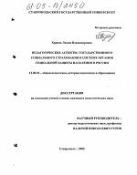 Педагогические аспекты государственного социального страхования в  Диссертация по педагогике на тему Педагогические аспекты государственного социального страхования в системе социальной защиты населения